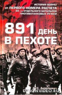 891 день в пехоте - Лев Анцелиович