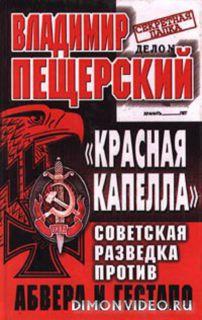 «КРАСНАЯ КАПЕЛЛА». Советская разведка против абвера и гестапо - Владимир Пещерский