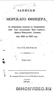 Записки морского офицера. Четыре тома -  В.Б. Броневский