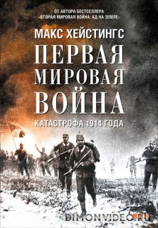 Первая мировая война. Катастрофа 1914 года - Макс Хейстингс