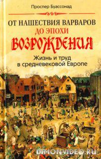 От нашествия варваров до эпохи Возрождения. Жизнь и труд в средневековой Европе - Проспер Буассонад
