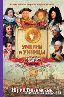 От Генриха VIII до Наполеона. История Европы и Америки в вопросах и ответах - Юрий Вяземский