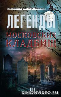 Легенды московских кладбищ - Игорь Оболенский