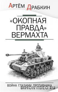 «Окопная правда» Вермахта. Война глазами противника - Артем Драбкин