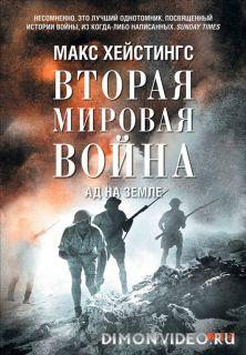 Вторая мировая война. Ад на земле - Макс Хейстингс