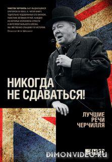 Никогда не сдаваться! Лучшие речи Черчилля - Уинстон Черчилль