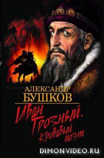 Иван Грозный. Кровавый поэт - Александр Бушков