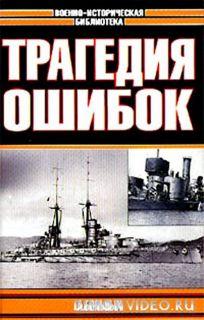 Морские битвы Первой мировой. Трагедия ошибок - Александр Больных