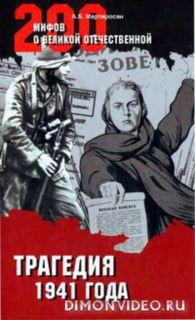 Трагедия 1941 года - Арсен Мартиросян