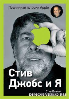 Стив Джобс и я: подлинная история Apple - Стив Возняк, Джина Смит