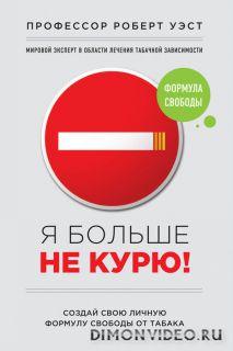 Я больше не курю! - Крис Смит, Джейми Уэст, Роберт Уэстол