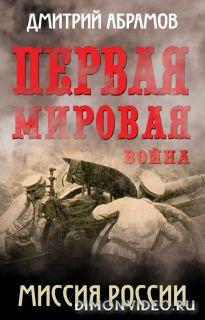 Миссия России. Первая мировая война - Дмитрий Абрамов