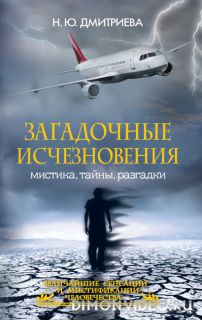 Загадочные исчезновения. Мистика, тайны, разгадки - Наталия Дмитриева