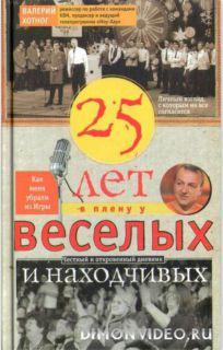 Двадцать пять лет в плену у веселых и находчивых - Валерий Хотног