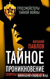 Тайное проникновение. Секреты советской разведки - Виталий Павлов