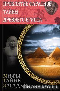 Проклятие фараонов. Тайны Древнего Египта - Сергей Реутов