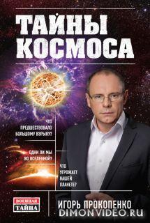 Тайны Космоса - Игорь Прокопенко