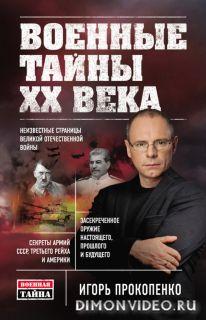 Военные тайны ХХ века - Игорь Прокопенко