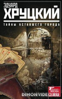 Тайны уставшего города - Эдуард Хруцкий (сборник)