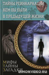 Тайны реинкарнации. Кем вы были в предыдущей жизни - Сергей Реутов