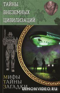 Тайны внеземных цивилизаций - Сергей Реутов