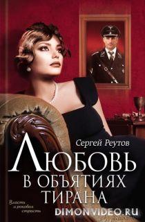 Любовь в объятиях тирана - Сергей Реутов