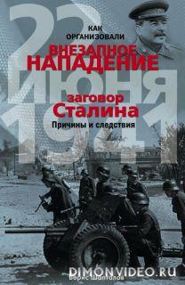 Как организовали «внезапное» нападение 22 июня 1941 - Борис Шапталов