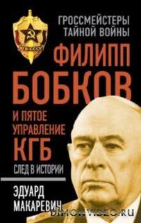 Филипп Бобков и пятое Управление КГБ след в истории - Эдуард Макаревич