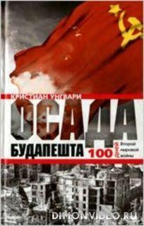 Осада Будапешта. 100 дней Второй мировой - Кристиан Унгвари
