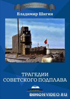 Трагедии советского подплава - Владимир Шигин