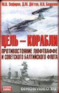 Цель - корабли. Противостояние Люфтваффе и советского Балтийского флота - Михаил Зефиров