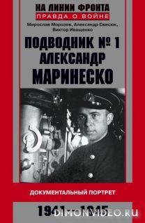 Подводник №1 Александр Маринеско. Документальный портрет. 1941-1945 - Мирослав Морозов