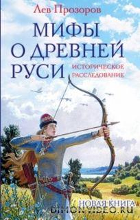 Мифы о Древней Руси - Лев Прозоров