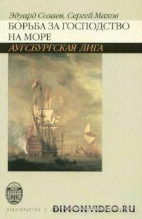 Борьба за господство на море. Аугсбургская лига - Сергей Махов, Эдуард Созаев
