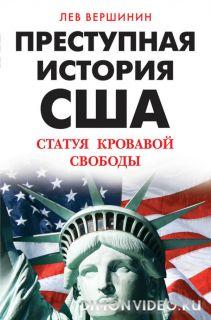 Преступная история США. Статуя кровавой свободы - Лев Вершинин