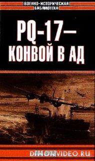 PQ-17 - конвой в ад - Пол Лунд
