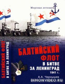 Балтийский флот в битве за Ленинград 1941 г. - Александр Чернышев