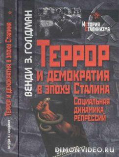 Террор и демократия в эпоху Сталина. Социальная динамика репрессий - Венди Голдман