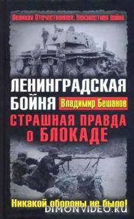Ленинградская бойня. Страшная правда о блокаде - Владимир Бешанов