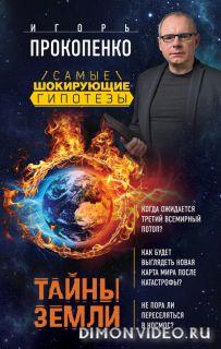 Тайны Земли - Игорь Прокопенко