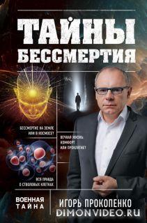 Тайны бессмертия - Игорь Прокопенко