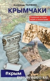 Крымчаки. Подлинная история людей и полуострова - Александр Ткаченко