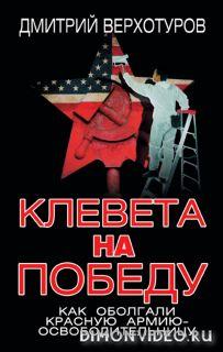 Клевета на Победу. Как оболгали Красную Армию-освободительницу - Дмитрий Верхотуров