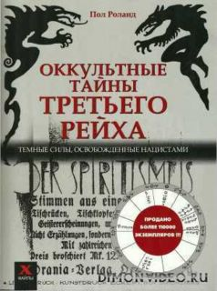 Оккультные тайны Третьего рейха - Пол Роланд