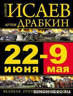 22 июня – 9 мая. Великая Отечественная война - Алексей Исаев, Артем Драбкин