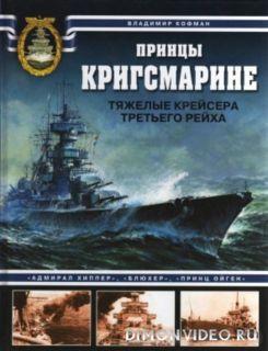 Принцы Кригсмарине. Тяжелые крейсера Третьего рейха - Владимир Кофман