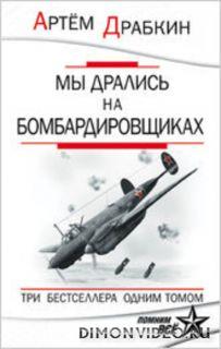 Мы дрались на бомбардировщиках - Артем Драбкин