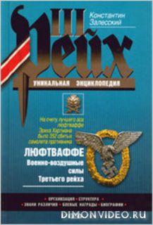 Люфтваффе. Военно-воздушные силы Третьего рейха - Константин Залесский