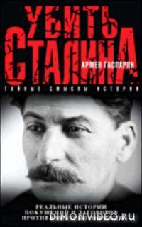 Убить Сталина - Армен Гаспарян