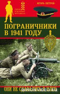 Пограничники в 1941 году. Они не сдавались в плен - Игорь Петров